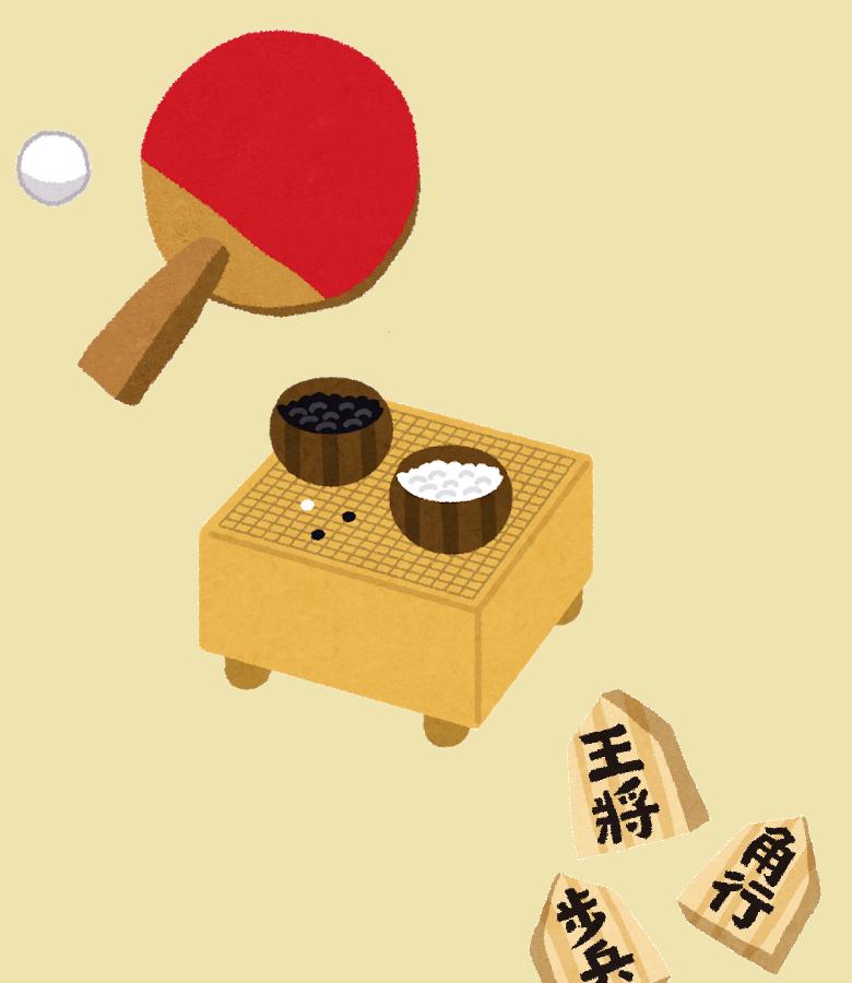 卓球囲碁将棋のイラスト